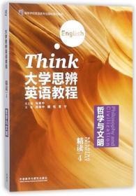 大学思辨英语教程精读4 哲学与文明9787513561617外语教学与研究