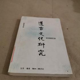 道家文化研究(第十六辑)