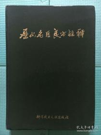 历代名医良方注释 冉小峰