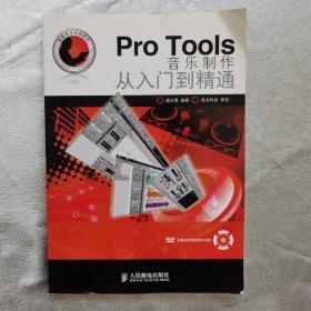 Pro Tools音乐制作从入门到精通