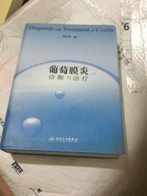 葡萄膜炎诊断与治疗