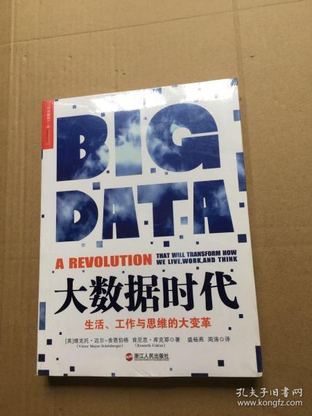 大数据时代