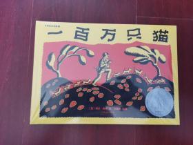 大师绘本花园(未开封全4册):一百万只猫、小老鼠滚线球等