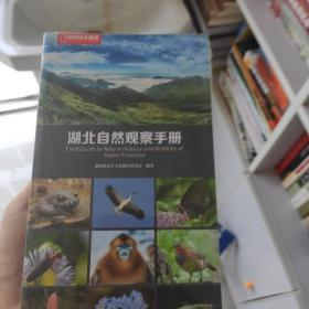 中国国家地理:湖北自然观察手册