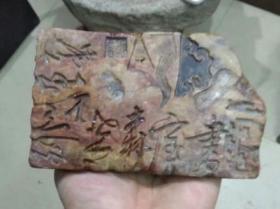 清晚民国,寿山石双面深雕文字版