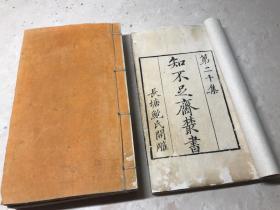 清鲍氏知不足斋刻本白纸刻本《测圆海镜细草十二卷》一函四册全   中国古代数学著作