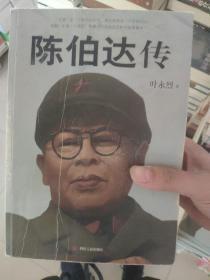 陈伯 达传