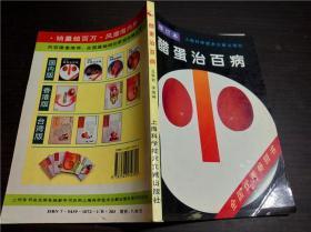 醋蛋治百病(修订本)李炳坤 上海科学技术文献出版社  1997年 32开平装