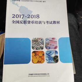 2017-2018全国反假货币培训与考试教材