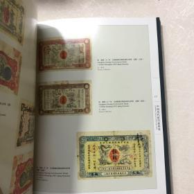 中国历代纸币展图集