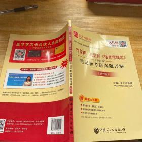 圣才教育:叶蜚声、徐通锵《语言学纲要》(修订版)笔记和考研真题详解(第2版)