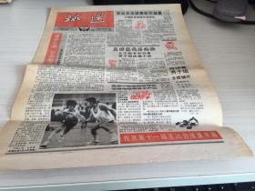 球迷报1990年9月25日