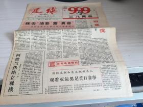 足球报 1990年9月25日【全8版】