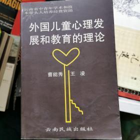 外国儿童心理发展和教育的理论