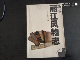 新编丽江风物志