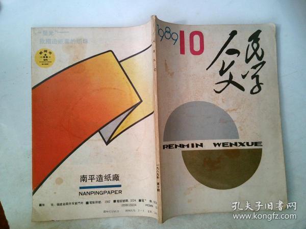 人民文学?1989/10