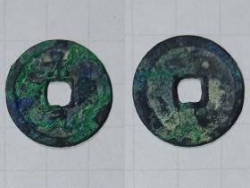 景德元宝 铜钱1枚 北宋朝 古代钱币 b