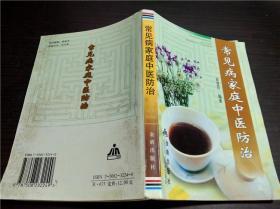 常见病家庭中医防治 黄慧芹 编 金盾出版社 2004年 32开平装