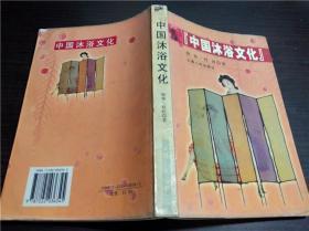 中国沐浴文化 殷伟、任玫 著 / 云南人民出版社 2004年 大32开平装