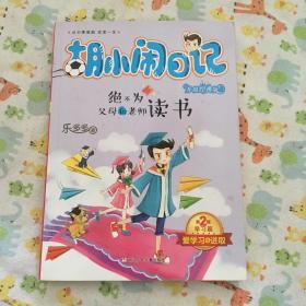 胡小闹日记升级经典版·学习篇:绝不为父母和老师读书