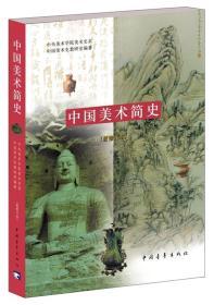 中国美术简史 中央美术学院美术史系中国美术史教研室著 中国青年