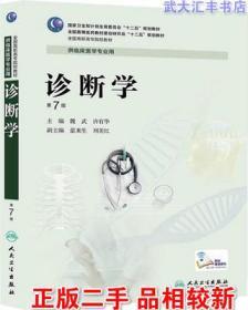 正版诊断学 第七版 魏武 人民卫生出版社 9787117188333