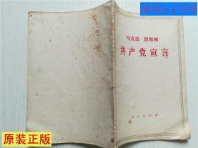 马克思 恩格斯著作:共产党宣言 文革原版 很薄的小册子 品相一般,内容完整不影响阅读