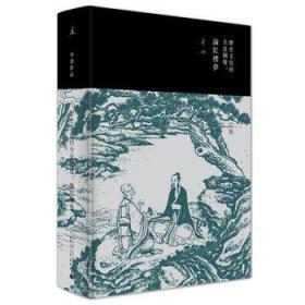 历史文化的全息图像-论红楼梦(精装修订版) (李劼限量签名书) 正版 李劼  9787549586639