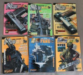 枪迷 四本 特种兵迷 航母迷 六册打包