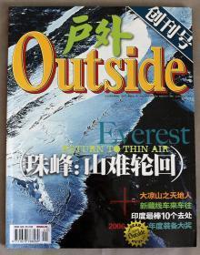 Outside 户外 创刊号 2006年