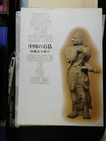 中国的石佛,大坂市立美术馆,展览图录