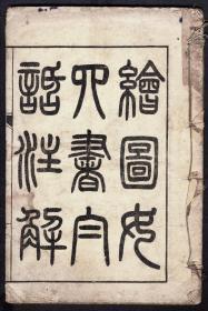 �ょ�-缁��惧コ��涔��借��娉ㄨВ锛��蜂�锛�   1908骞�4��  13X20��绫�  �界坏绾�  �冲��  绾胯�6��   288��