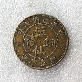 中华民国七年 广东省造 五仙铜币