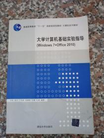 大学计算机基础实验指导(Windows 7+Office 2010)