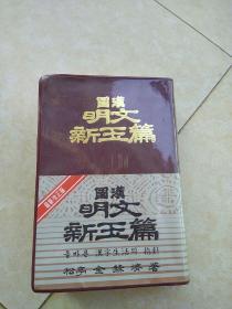 最新改正版:《国汉明文新玉篇》[韩文字典]