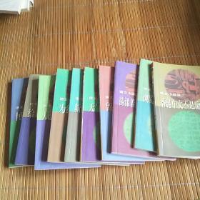 语文小品录    10册全