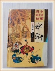 日本轮王寺秘藏・水浒(精装)