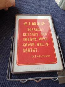 1967年六月毛主席语录镜子一面!16✘11公分,品佳