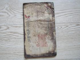 杨公造命地学秘诀(仿印光绪元年)
