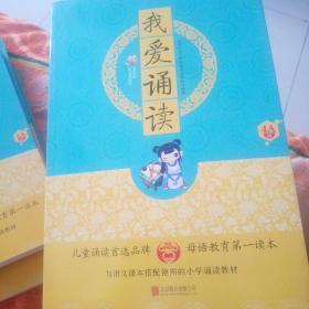 """我爱学母语""""系列我爱诵读·4A级"""