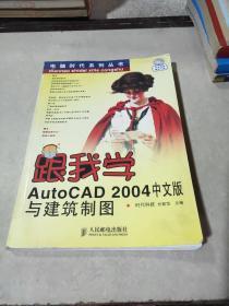 跟我学 AutoCAD 2004中文版与建筑制图(无光盘。)