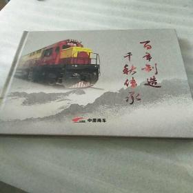 中国南车邮票册
