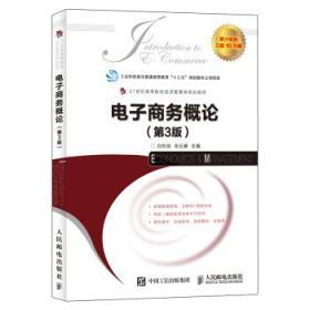 电子商务概论(第3版) 白东蕊 岳云康 人民邮电出版社 97871154263