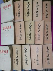 毛泽东选集(1-5卷)  1-4卷为1991年出版,第五卷为1977年出版