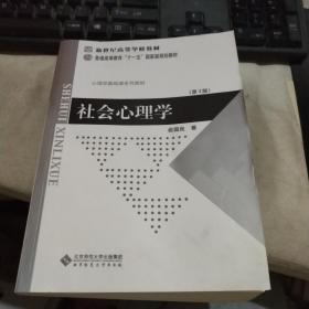 社会心理学(第3版)