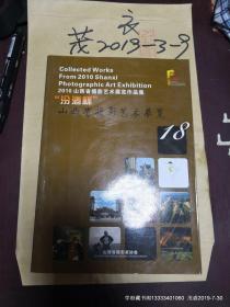 """""""汾酒杯 ''2010山西省摄影艺术展览作品集18"""