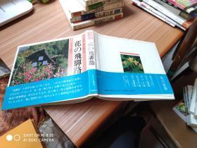 花之飞驒路   日文书