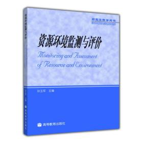 资源环境监测与评价