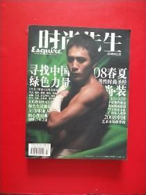 时尚先生2008年3期超厚本 封面人物:刘烨