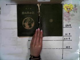新世界地图(修正版)51年版【初中适用地理教材】